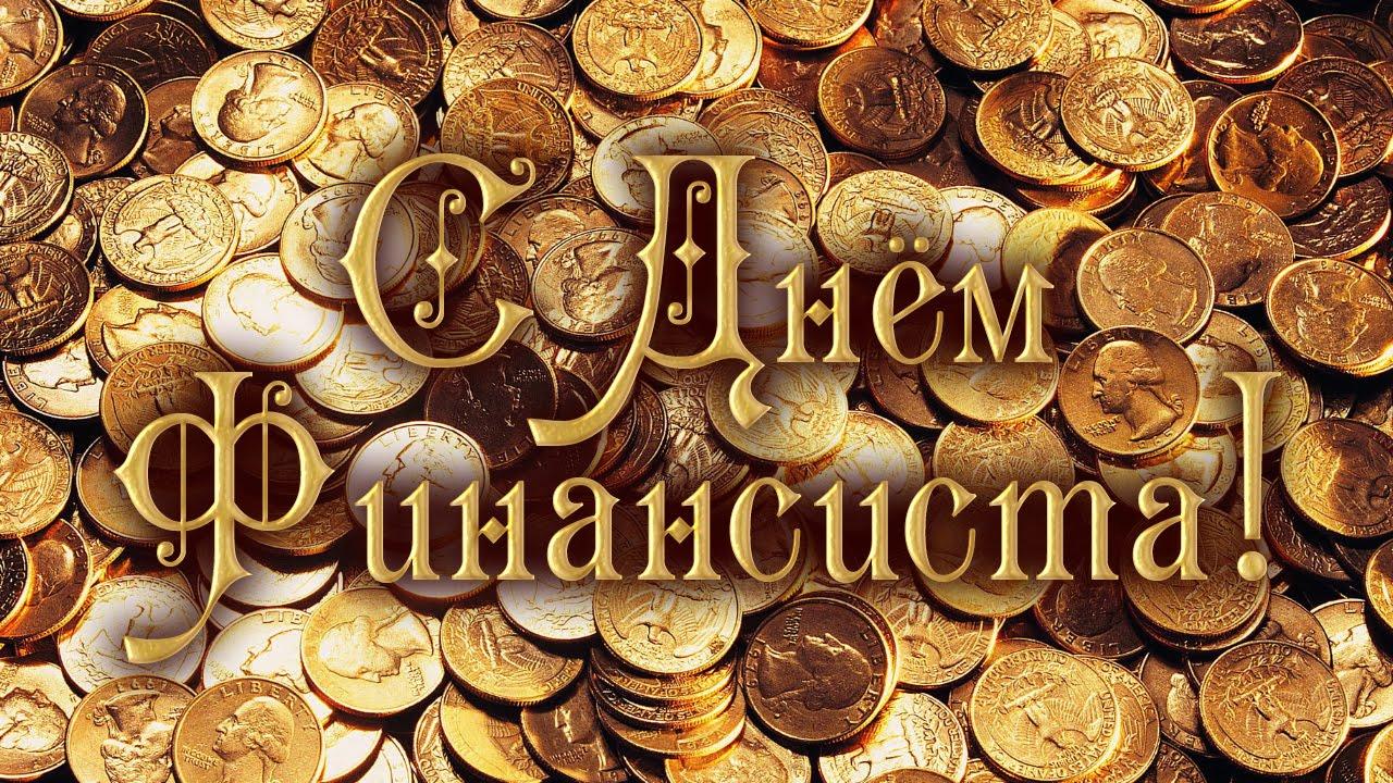 Праздник день финансиста поздравления 240