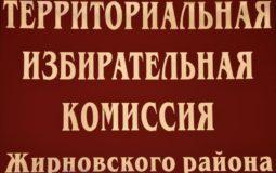В Жирновском районе подведены итого голосования