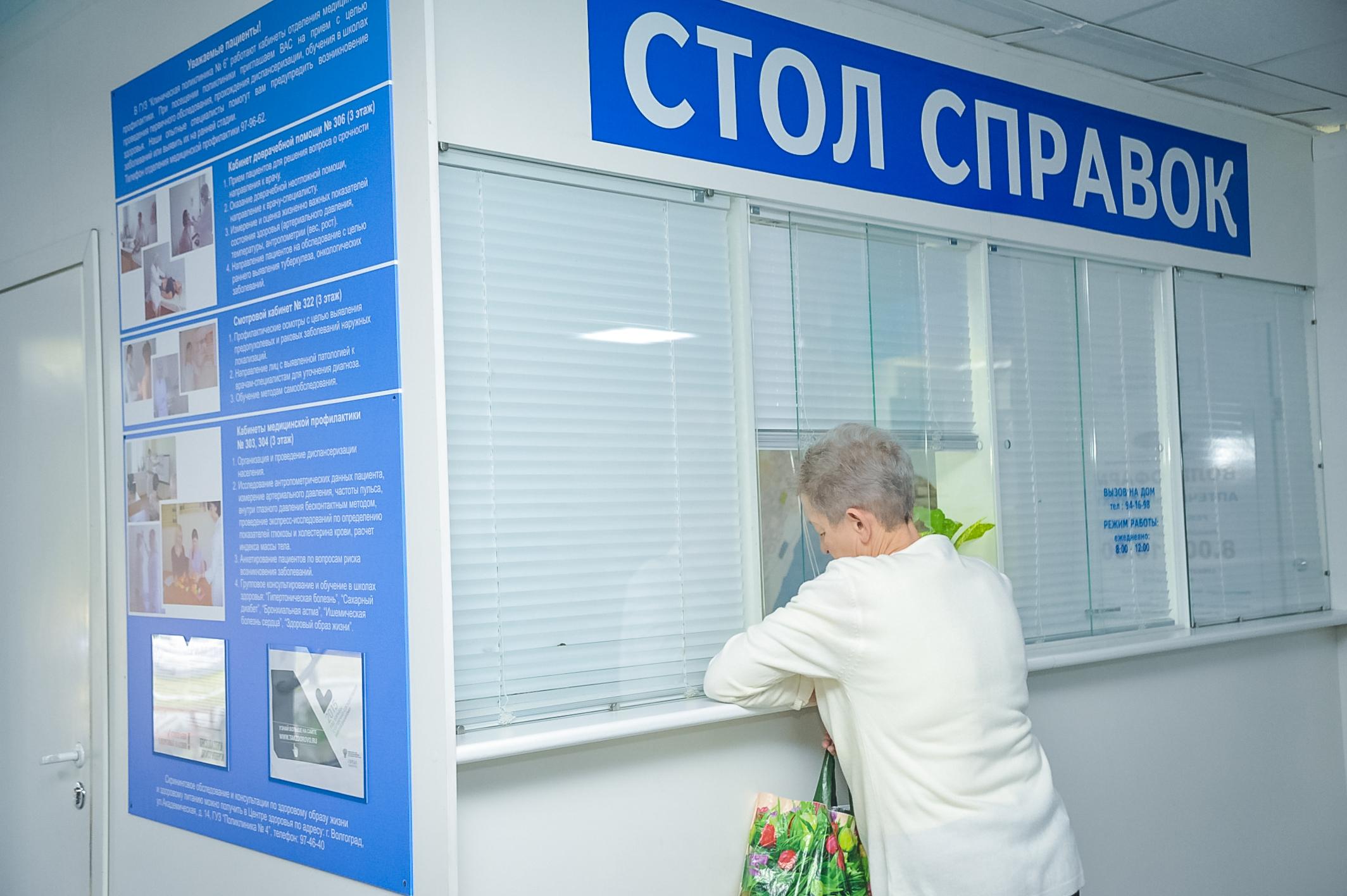 В Волгоградской области расширяется проект «Новый стандарт поликлиник»