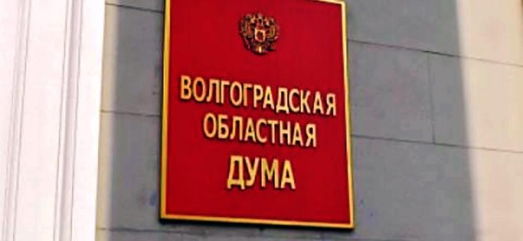 Чью жизнь изменит Социальный кодекс Волгоградской области с 1 января 2017 года?
