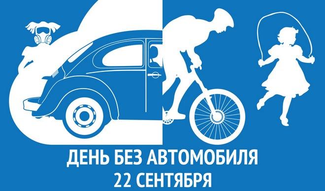 Жителям области предлагают на один день пересесть на общественный транспорт