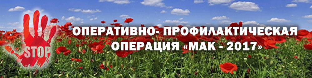 С 1 августа на территории Волгоградской области начался второй этап оперативно-профилактической операции «Мак-2017»
